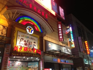 Wangfujing is a busy street full of lights and colours.